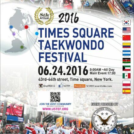 2016 뉴욕 페스티발 포스터